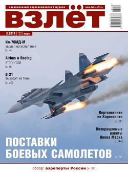 Взлёт, 2016 № 03 (135)