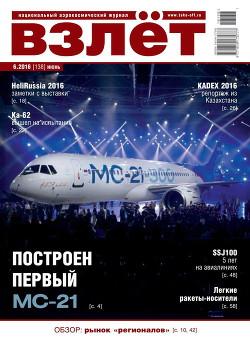 Взлёт, 2016 № 06 (138)