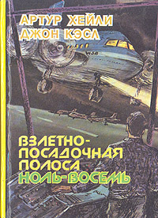 Взлётно-посадочная полоса ноль-восемь [Runway Zero-Eight-ru]