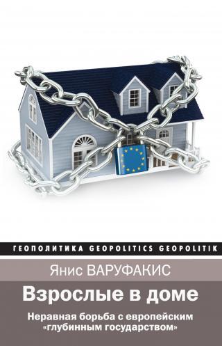 Взрослые в доме. Неравная борьба с европейским «глубинным государством»