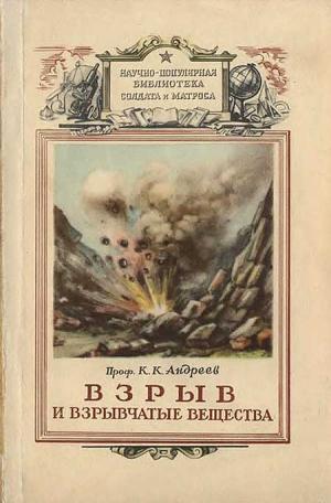 Взрыв и взрывчатые вещества