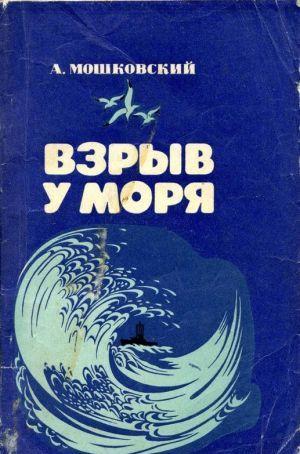 Взрыв у моря