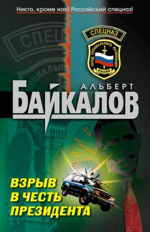 Взрыв в честь президента [litres]