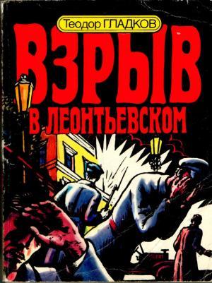 Взрыв в Леонтьевском
