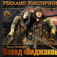 Взвод Пиджаков