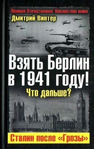Взять Берлин в 1941 году. Что дальше. Сталин после Грозы [Maxima-Library]