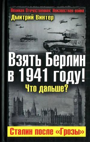 Взять Берлин в 1941 году. Что дальше. Сталин после Грозы