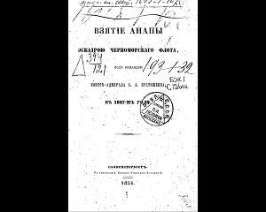 Взятие Анапы Черноморским флотом в 1807г 1851 (Старая орфография)