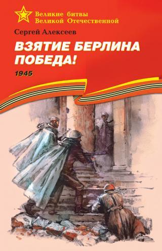 Взятие Берлина. Победа! 1945