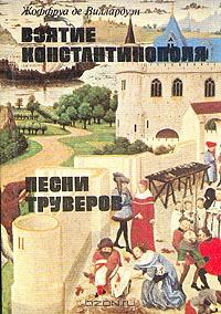 Взятие Константинополя. Песни труверов