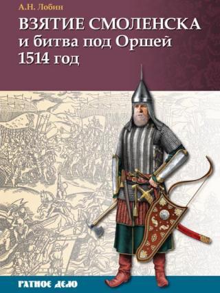 Взятие Смоленска и битва под Оршей 1514 г.