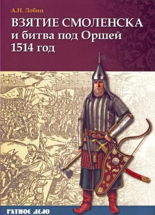 Взятие Смоленска и битва под Оршей. 1814 год