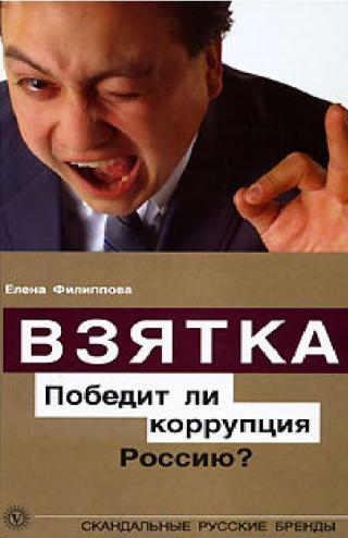 Взятка. Победит ли коррупция Россию?