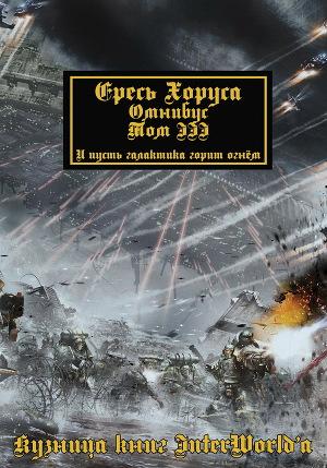 Warhammer 40000: Ересь Хоруса. Омнибус. Том III (ЛП)