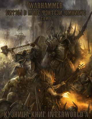 Warhammer: Битвы в Мире Фэнтези. Омнибус. Том 1