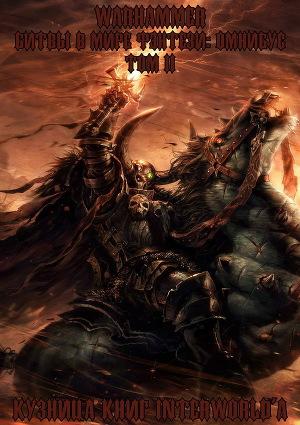 Warhammer: Битвы в Мире Фэнтези. Омнибус. Том 2 (ЛП)