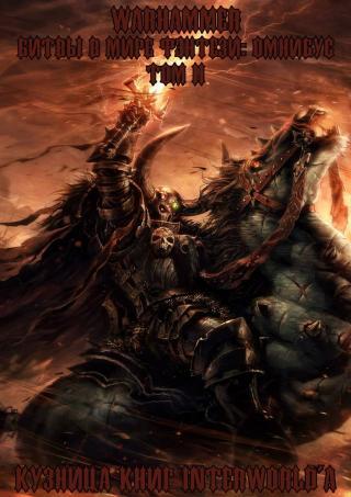 Warhammer: Битвы в Мире Фэнтези. Омнибус. Том 2