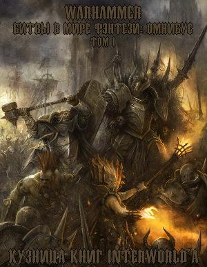 Warhammer: Битвы в Мире Фэнтези. Омнибус. Том I (ЛП)