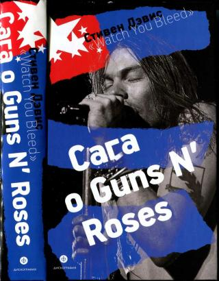 «Watch You Bleed»: Сага о Guns N' Roses