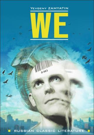 We / Мы. Книга для чтения на английском языке [litres]