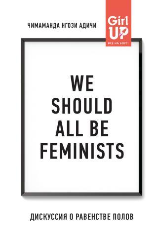 We should all be feminists. Дискуссия о равенстве полов [litres]