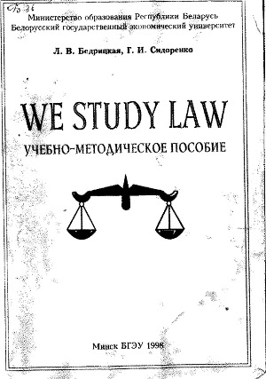 We study law