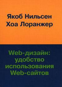 Веб дизайн якоб нильсен скачать бесплатно