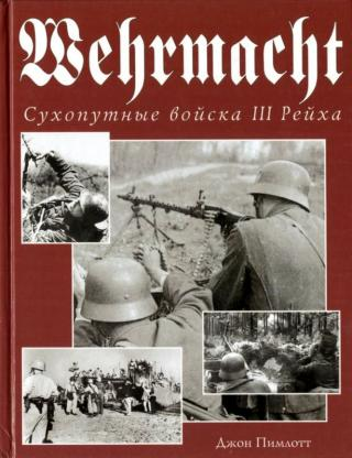 Wehrmacht. Сухопутные войска III Рейха