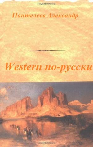 Western по-русски