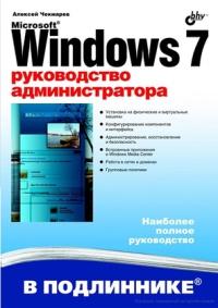 Windows 7. Руководство администратора