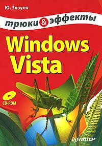 Windows Vista. Трюки и эффекты