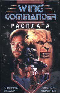 Wing Commander: Расплата
