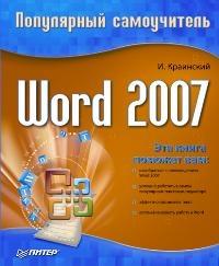 Word 2007.Популярный самоучитель