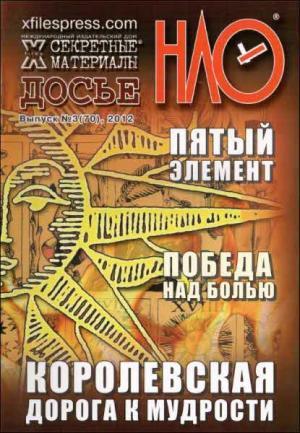 X-files. Секретные материалы 20 века. Досье. 2012 №3