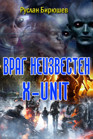 """""""X-UNIT"""" [СИ]"""