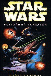 X-Wing-1: Разбойный эскадрон