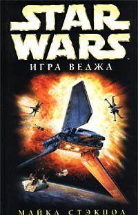 X-Wing-2: Игра Веджа