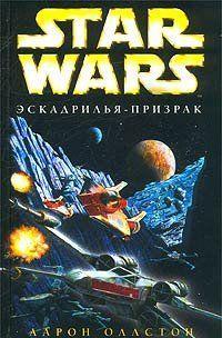 X-Wing-5: Эскадрилья-призрак