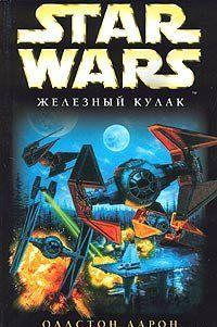 X-Wing-6: Железный Кулак