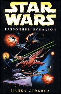 X-Wing-8: Месть Исард
