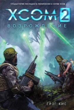 XCOM 2: Возрождение (ЛП)