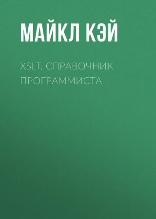 XSLT. Справочник программиста