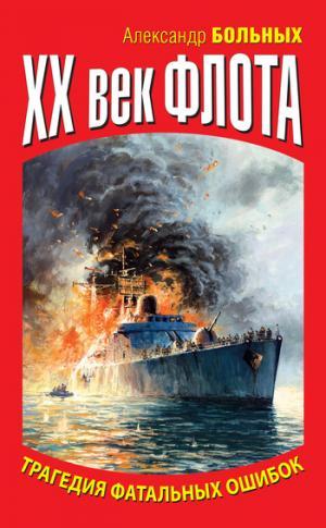 XX век флота. Трагедия фатальных ошибок [litres]