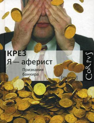 Я - аферист [Признания банкира]