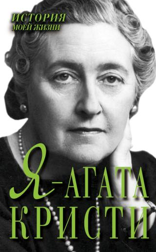 Я – Агата Кристи