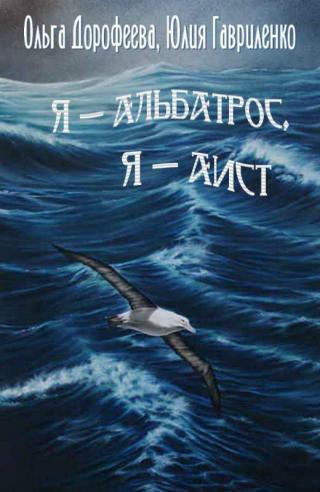 Я — альбатрос, я — аист