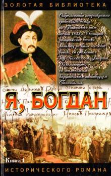 Я, Богдан (Исповедь во славе)