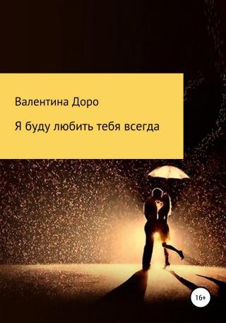 Я буду любить тебя всегда…