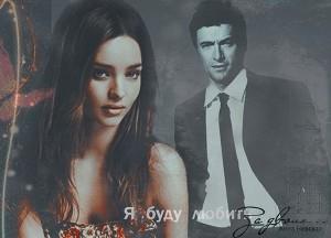 Я буду любить за двоих... (СИ)