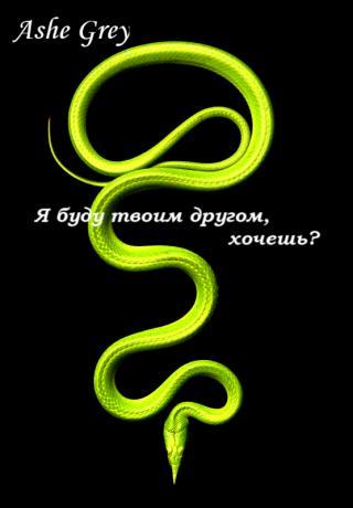 Я буду твоим другом, хочешь? (СИ)